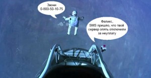 SMS уведомления от VPS.ua