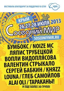 """Фестиваль """"Соседний мир"""" благодарит VPS.ua"""