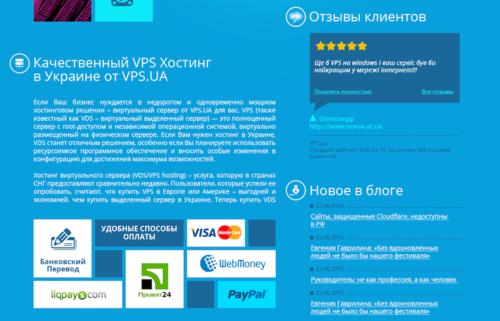 Вариант нового дизайна VPS.ua