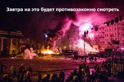 Закон против интернета в Украине