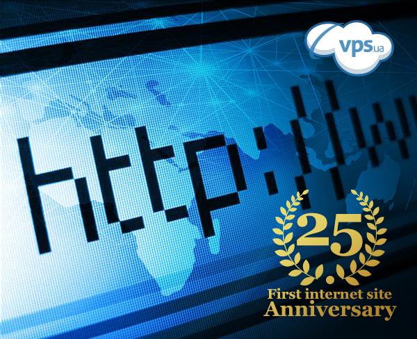 первому сайту исполнилось 25 лет