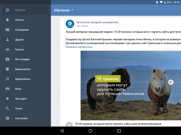 Обновление мобильной версии Вконтакте