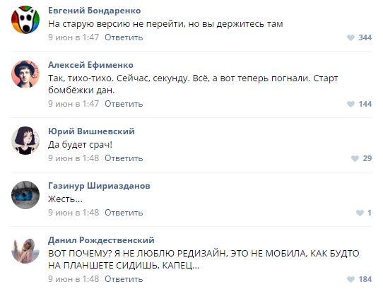 пользователи недовольны редизайном вконтакте