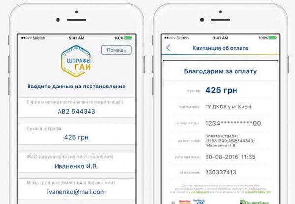 приложение штрафы гаи украина
