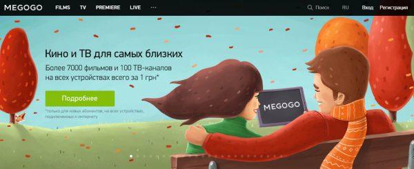 новый канал сервиса megogo