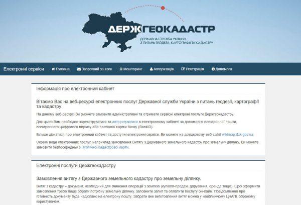зарегистрировать земельный участок в украине