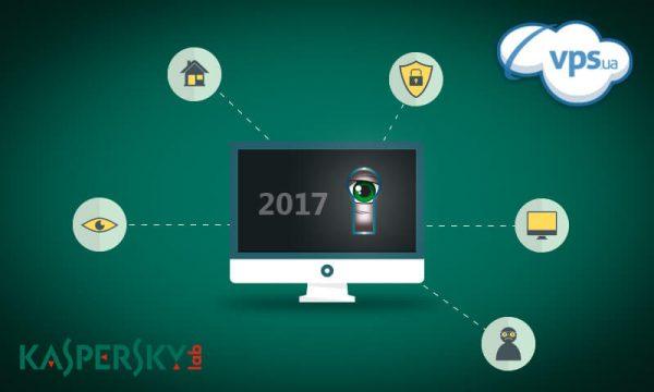 прогнозы на 2017 от лаборатории касперского