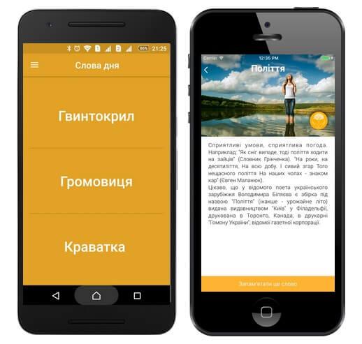 украинское приложение РIД