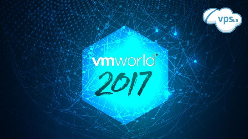 Конференция VM World 2017
