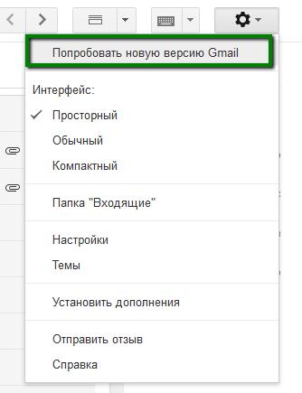 Как перейти к новой версии Gmail