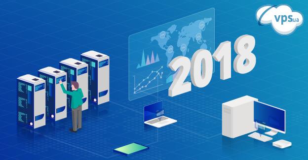 4 тренда развития веб-хостинга в 2018