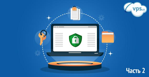 Руководство по безопасности в интернете