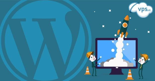 10 способов оптимизировать сайт на WordPress