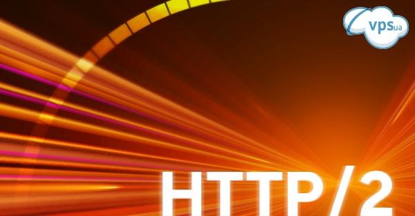 Протокол HTTP/2: преимущества и как им пользоваться