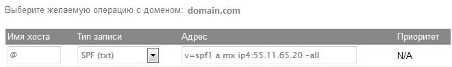 DNS-менеджмент. Добавление MXE-записи