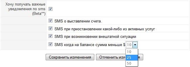 Настройки SMS подписки