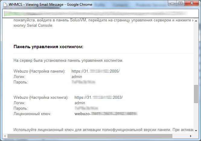 Логин и пароль к панели управления хостингом