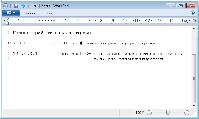 Комментирование строки в hosts