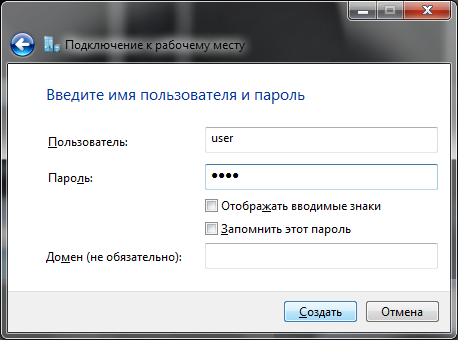 Ввод логина и пароля доступа к VPN серверу