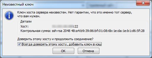 Подтверждение SSL-ключа