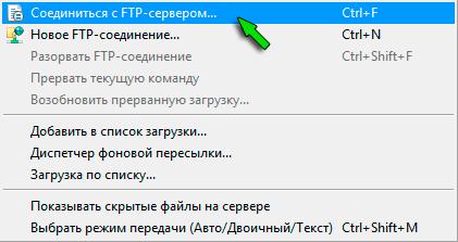 FTP подключение в Total Commander
