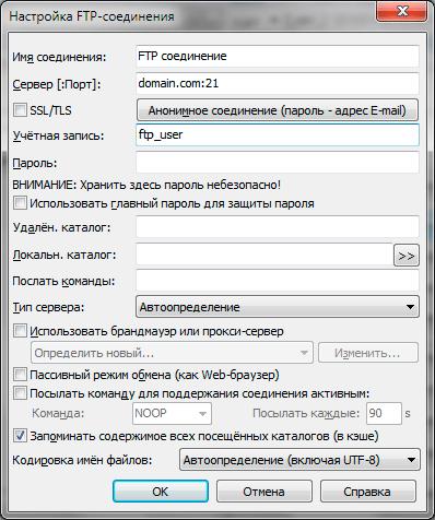 Настройка FTP-соединения
