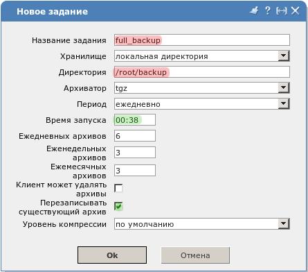 Бэкап с помощью ISPmanager