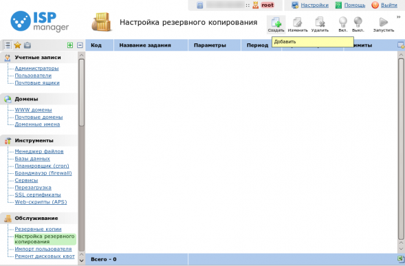 Резервное копирование с помощью ISPmanager