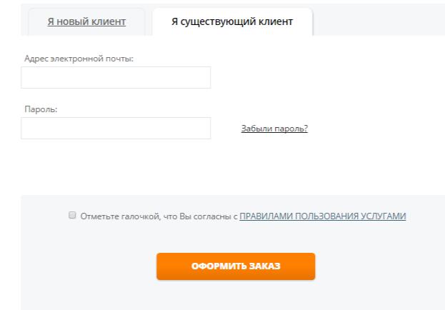 Заполнение контактной информацией клиента