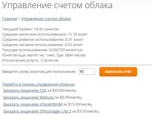 Как заказать Webuzo для облачного VPS
