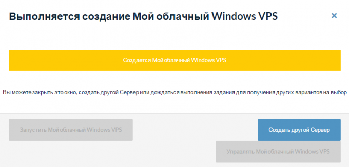 Процесс создания облачного Windows VPS