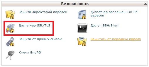Установка SSL-сертификата в cPanel