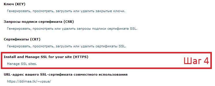 Применение сертификата к домену