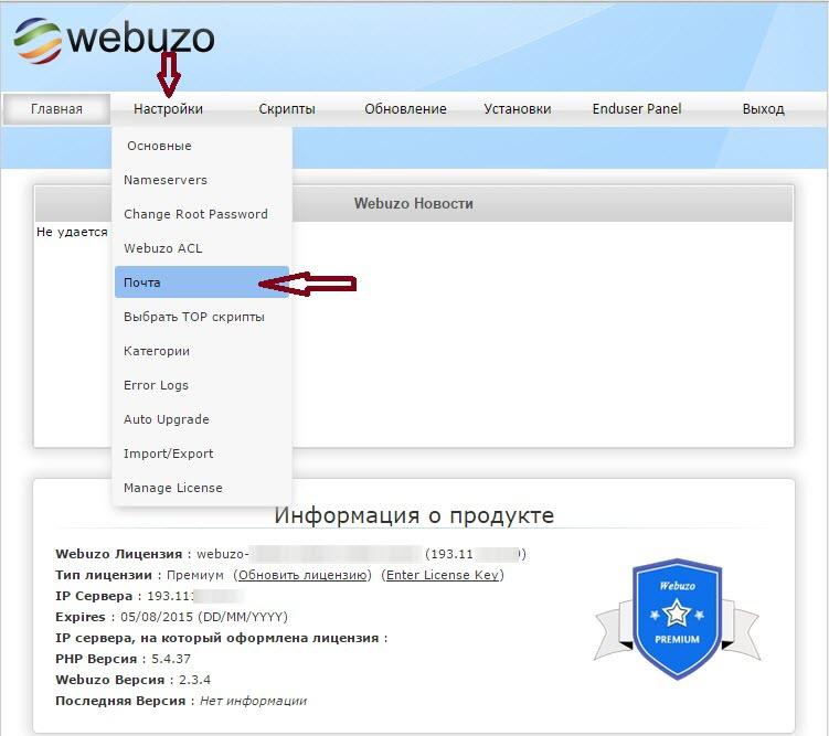 Настройка отправки почты с помощью PHP скриптов