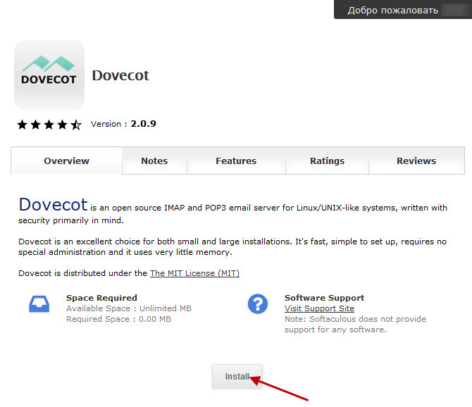Установка Dovecot