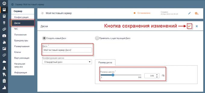 Редактирование параметров HDD облачного VPS