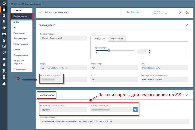 Детали доступа для подключения по SSH