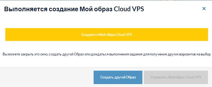 Процесс создания образа Cloud VPS