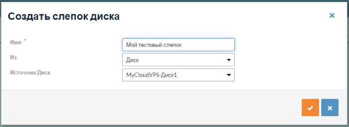 Создание слепка диска Cloud VPS