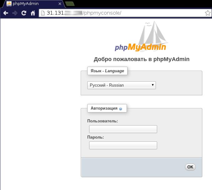 Стартовая страница phpMyAdmin