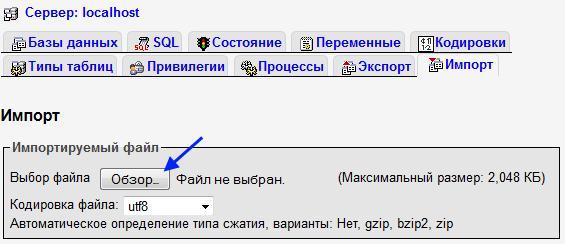 Путь к sql-файлу с дампом базы