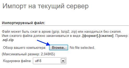 Импорт на текущий сервер