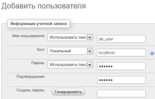 Информация учетной записи