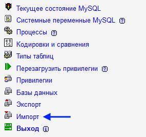Импорт базы данных через PhpMyAdmin