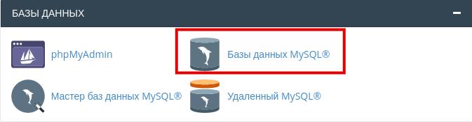 Вход в меню MySQL Databases в cPanel