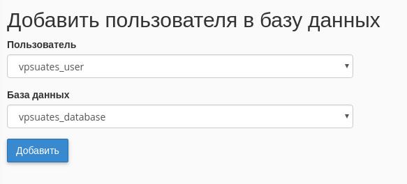 Добавление пользователя в базу данных