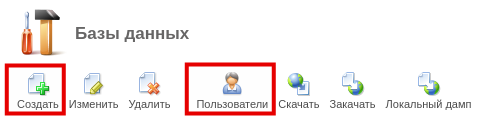 Выбор пользователя MySQL для базы данных в ISPmanagerl