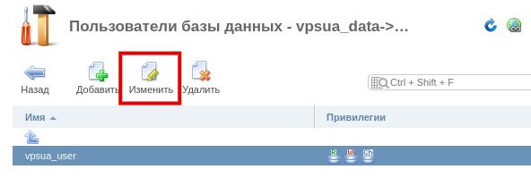 Вход в меню редактирования прав пользователя MySQL в ISPmanager