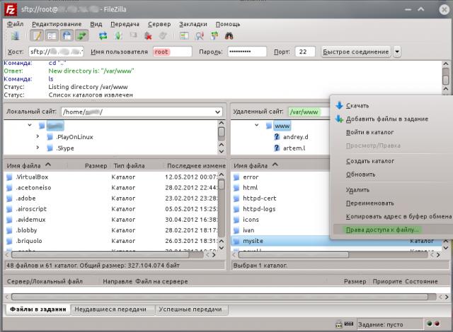 Смена прав доступа с помощью FileZilla