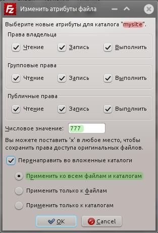 Изменить атрибуты файла в FileZilla